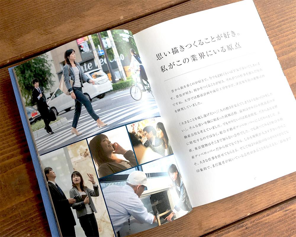 東京建物株式会社02