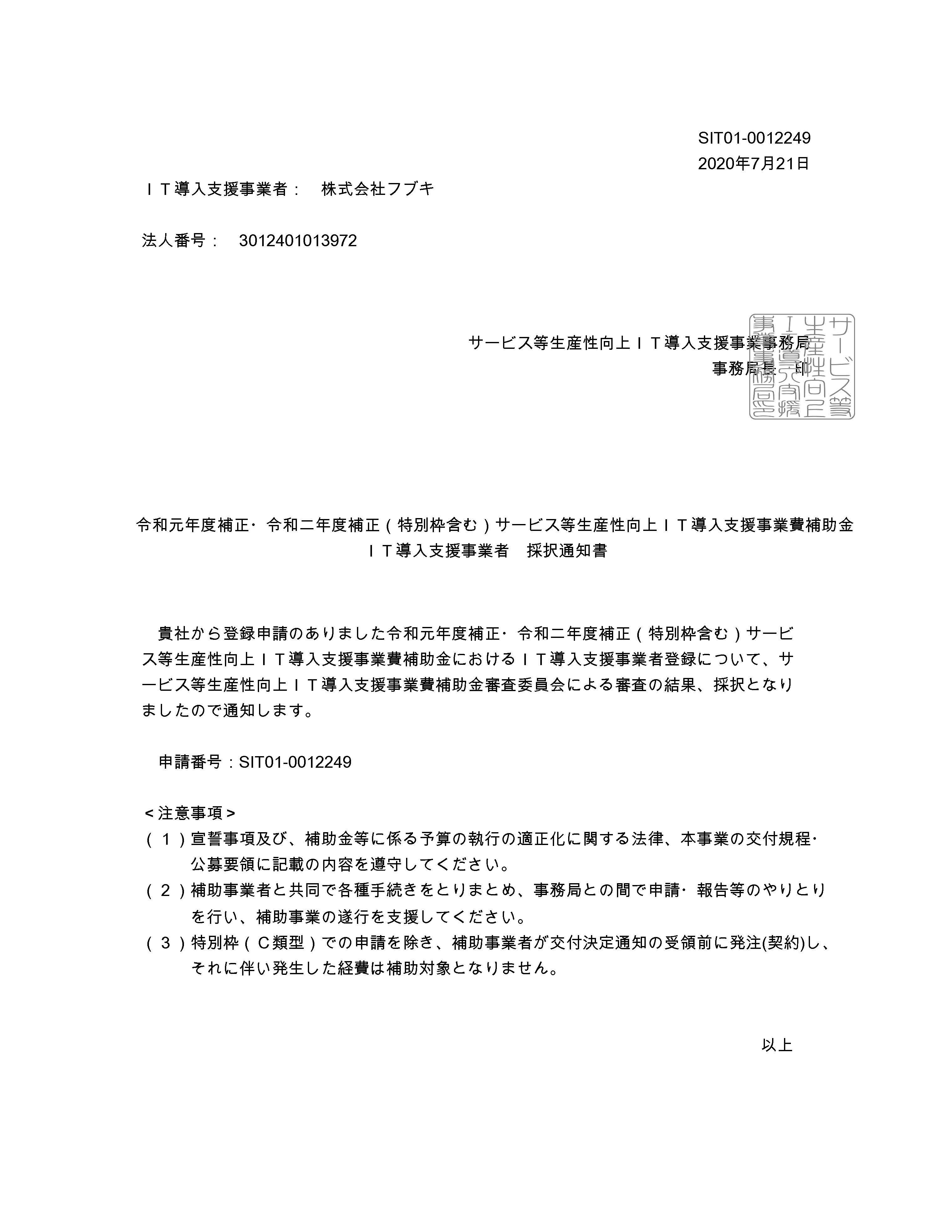 IT導入支援事業者採択通知書SIT01-0012249-1