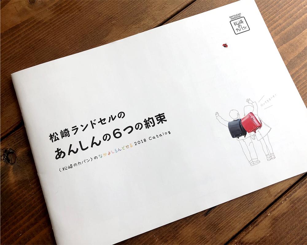松崎のランドセル 商品カタログ