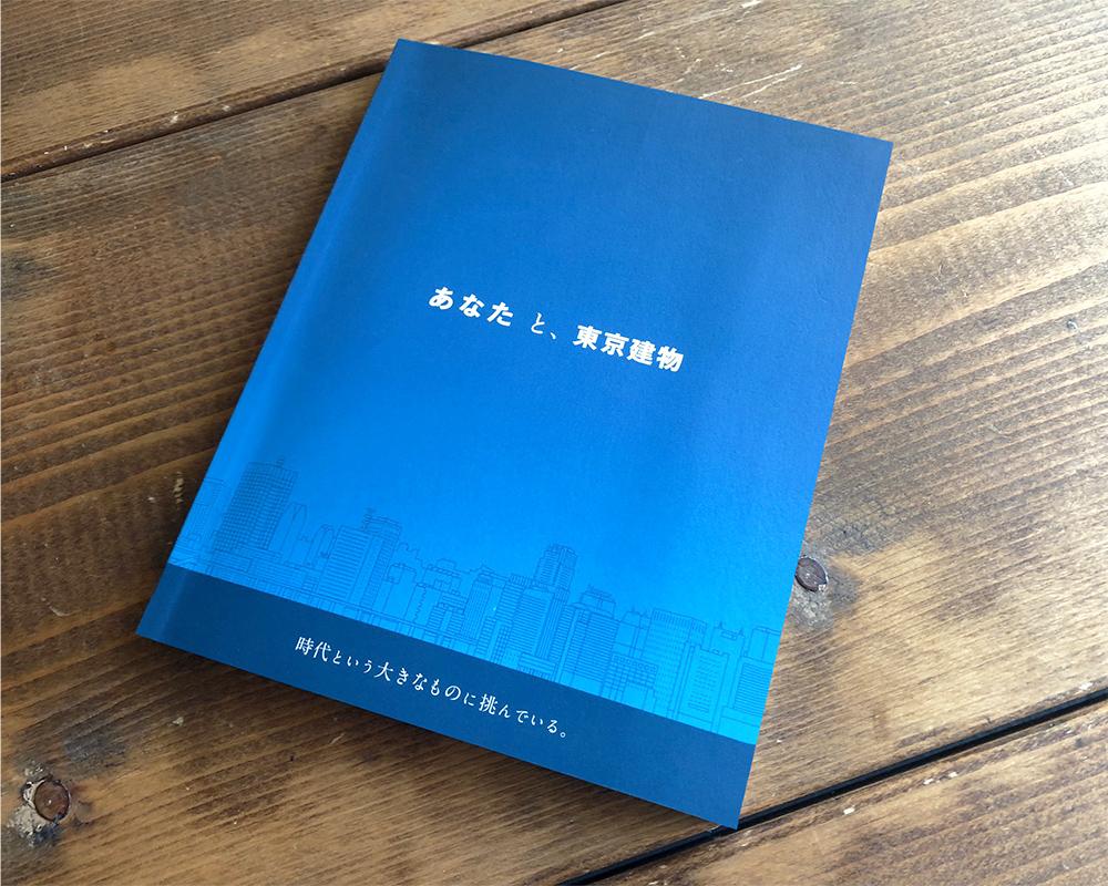 東京建物株式会社01