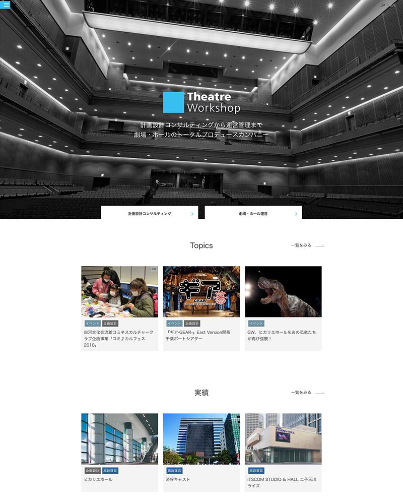 シアターワークショップオフィシャルサイト
