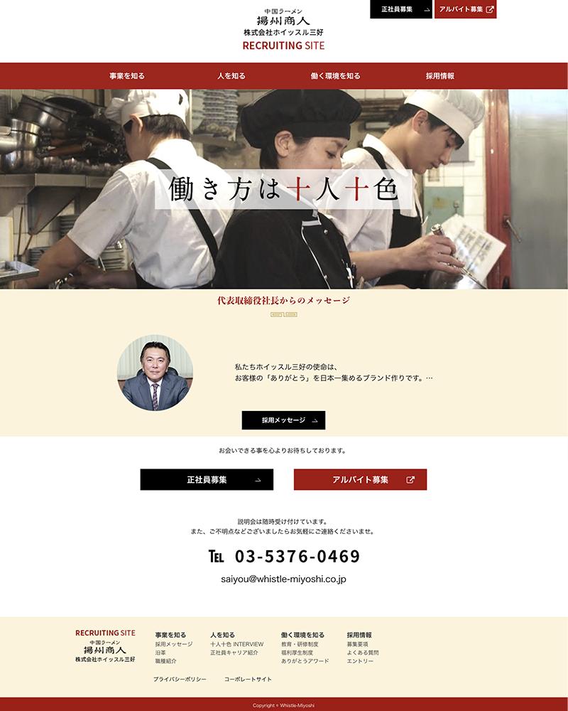 揚州商人 採用サイト