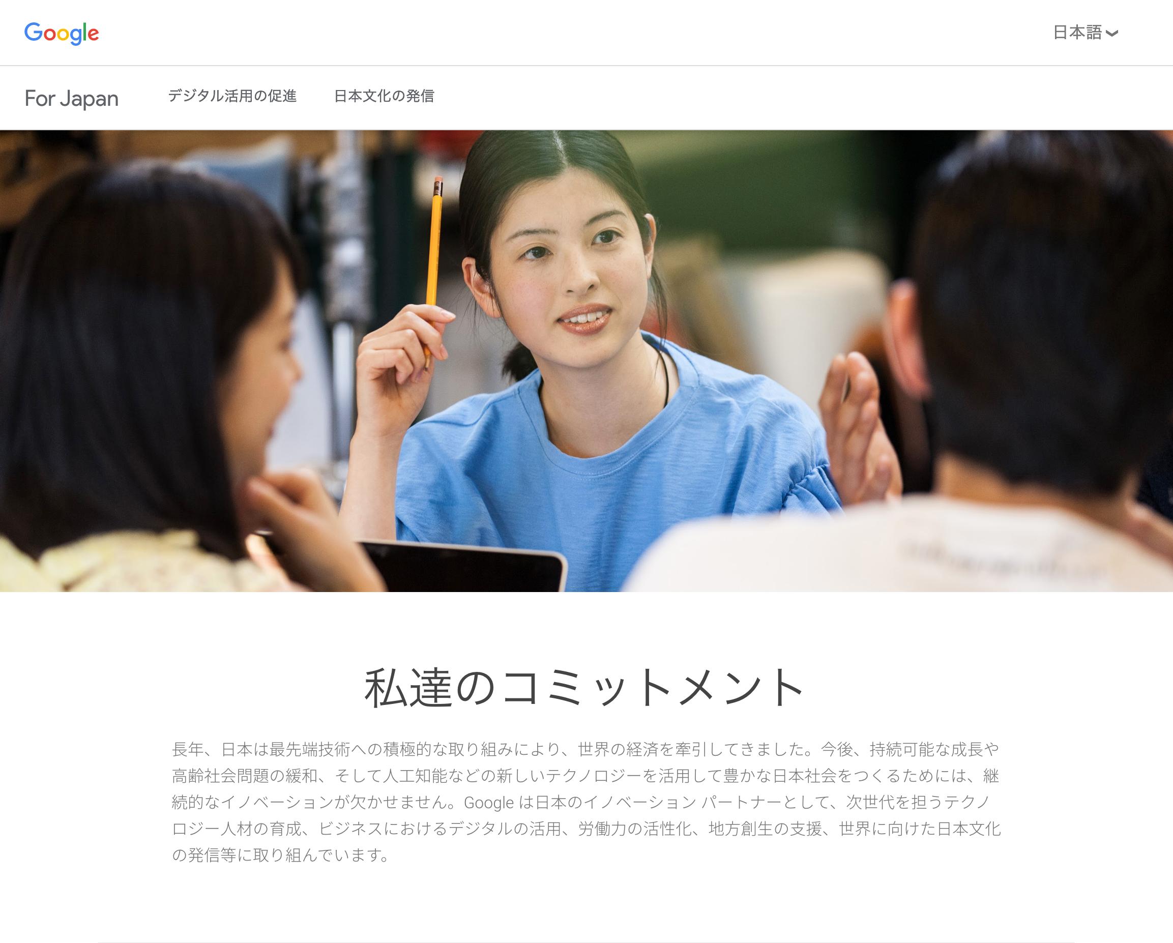 GOOGLE社、日本のスタートアップ企業のデジタル支援サービススタート