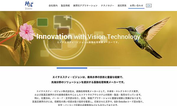 エイチエスティ・ビジョン株式会社
