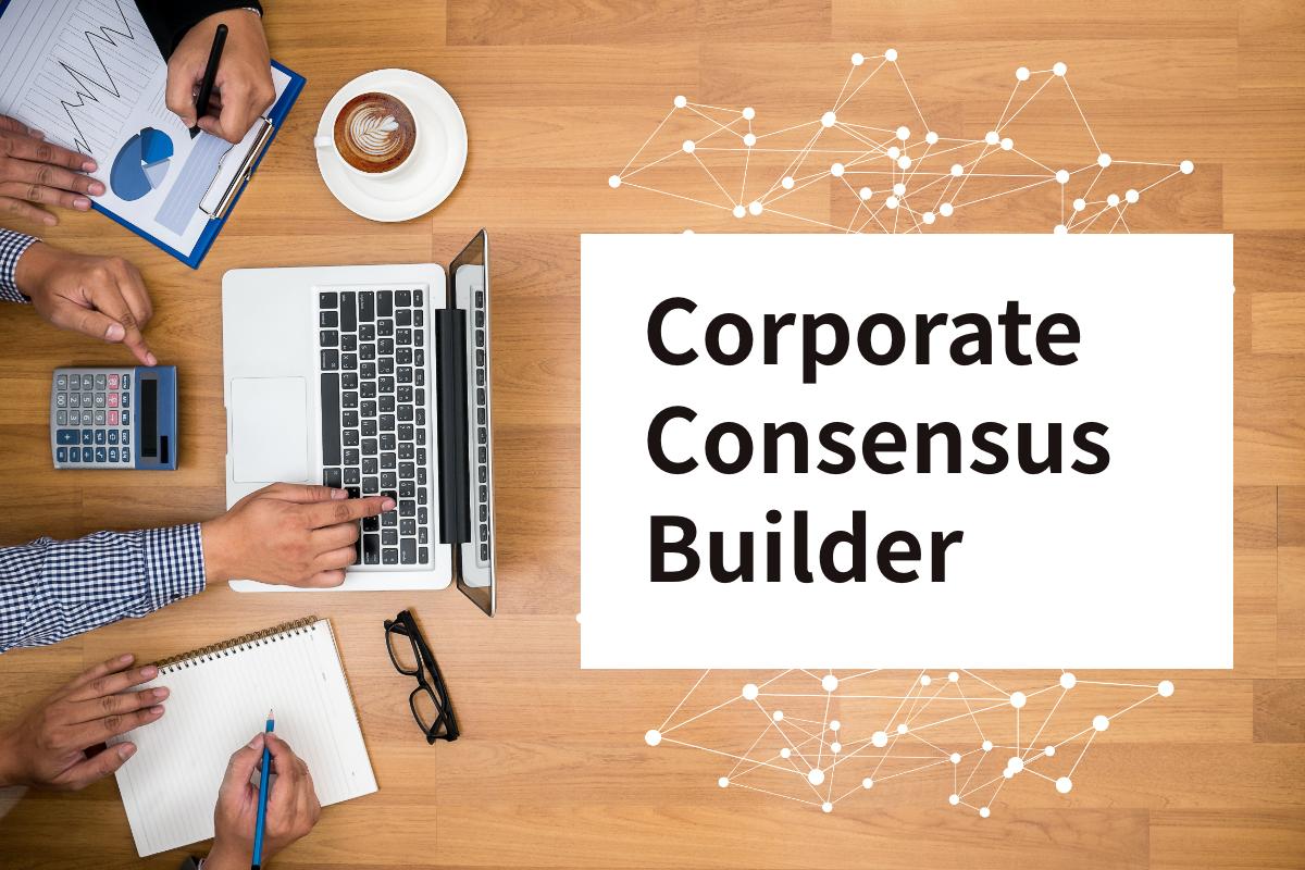 コーポレート・コンセンサス・ビルダーのPR企画戦略コンサルティング