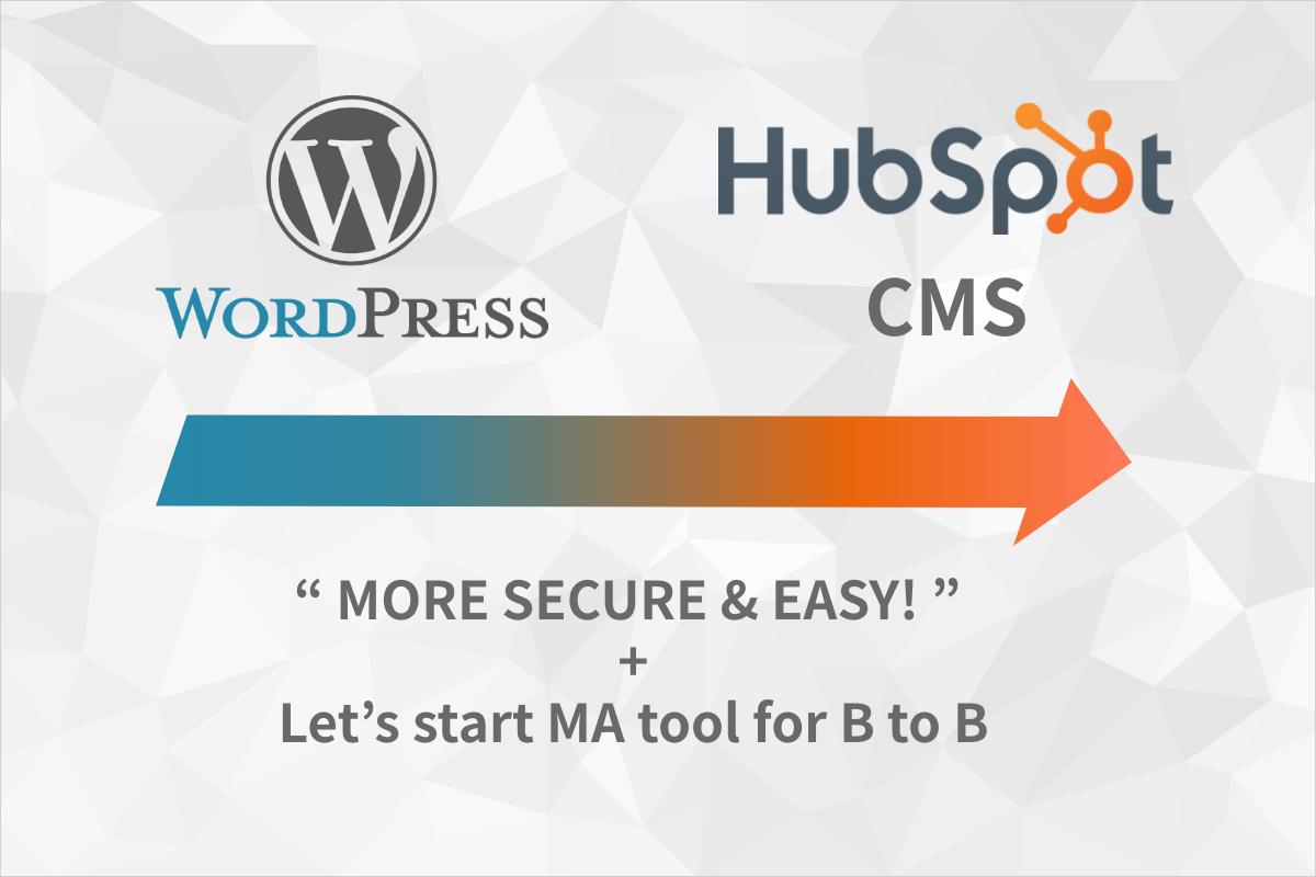WordpressからHubspotへ乗り換え