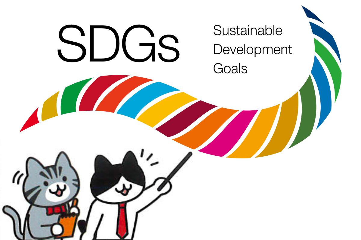 中小企業向けSDGs支援サービス