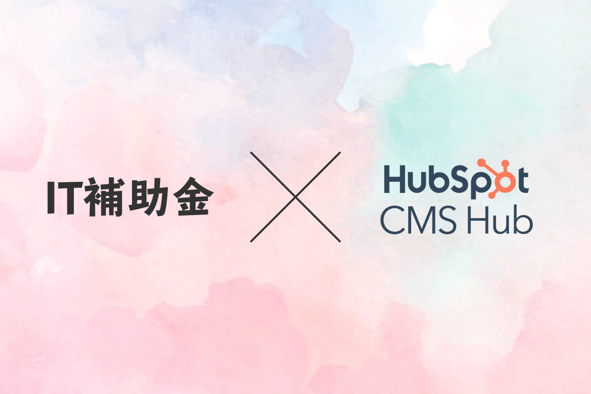 IT導入補助金 × Hubspot CMS のご提案