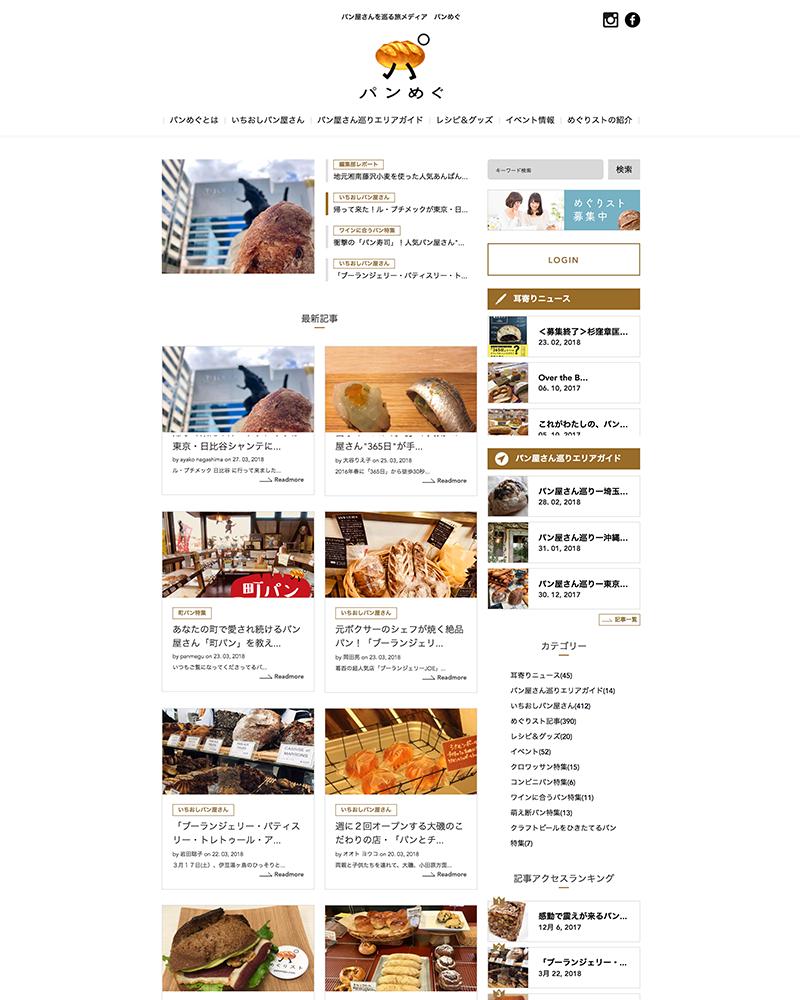 パン屋さんを巡る旅メディア「パンめぐ」